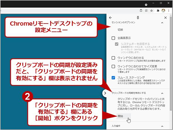 Chromeリモートデスクトップでローカル ⇔ リモート間でのコピー&ペーストを可能にする(2/4)