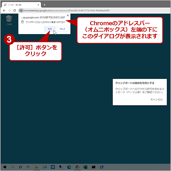 Chromeリモートデスクトップでローカル ⇔ リモート間でのコピー&ペーストを可能にする(3/4)