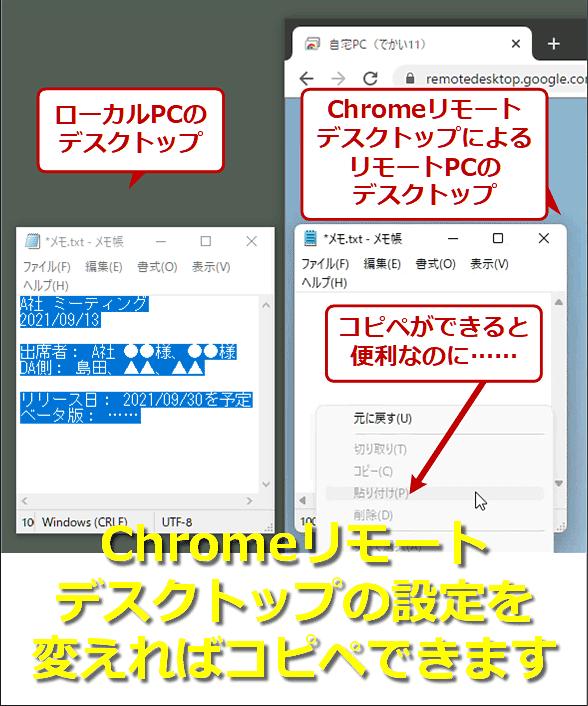あれ、Chromeリモートデスクトップでは、ローカルPCからリモートPCへペーストできないよ……