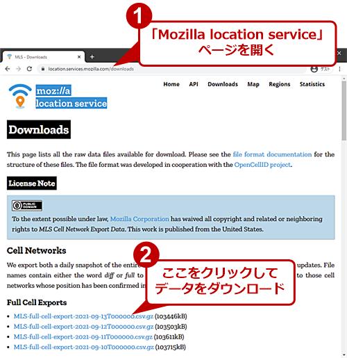 Mozilla location serviceからデータをダウンロードする