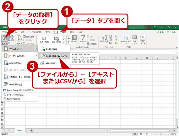 データをフィルタリングしてExcelで読み込む(1)