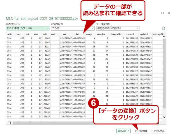 データをフィルタリングしてExcelで読み込む(3)