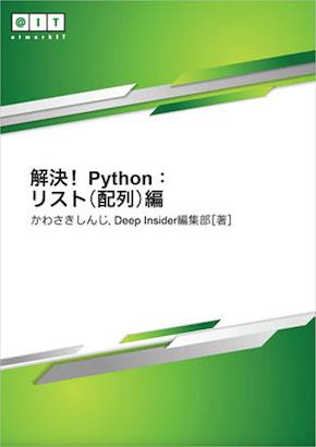 @IT eBookシリーズ Vol.83『解決!Python:リスト(配列)編』