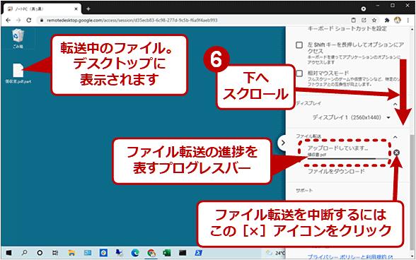 Chromeリモートデスクトップでローカル ⇒ リモートへファイルを転送するには(3/4)