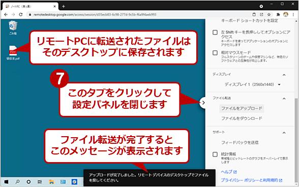 Chromeリモートデスクトップでローカル ⇒ リモートへファイルを転送するには(4/4)