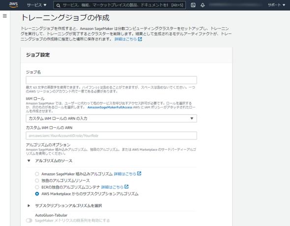 図3 Amazon SageMakerにおける、トレーニングジョブの作成画面