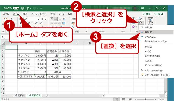 表を数値データのみにする(1)