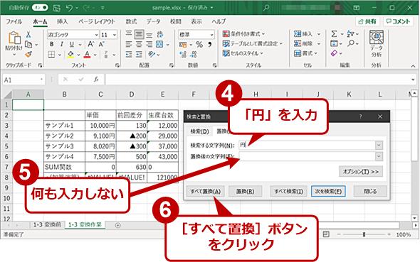 表を数値データのみにする(2)