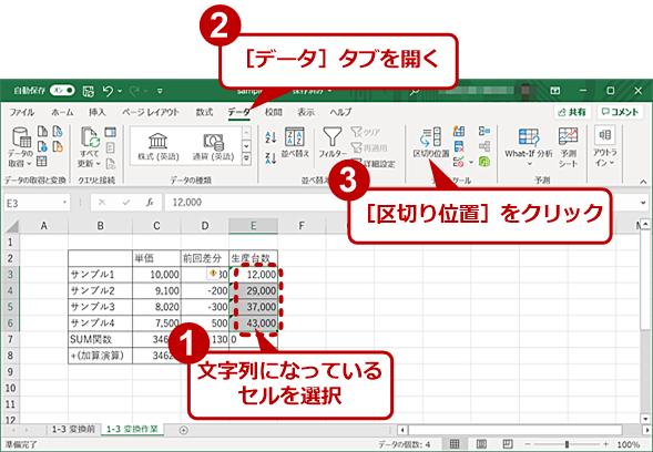 区切り位置で数値に変換する(1)