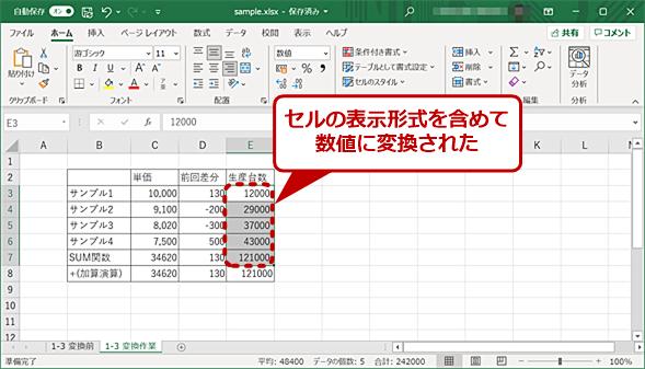 セルの表示形式を「文字列」から「数値」に変える(2)