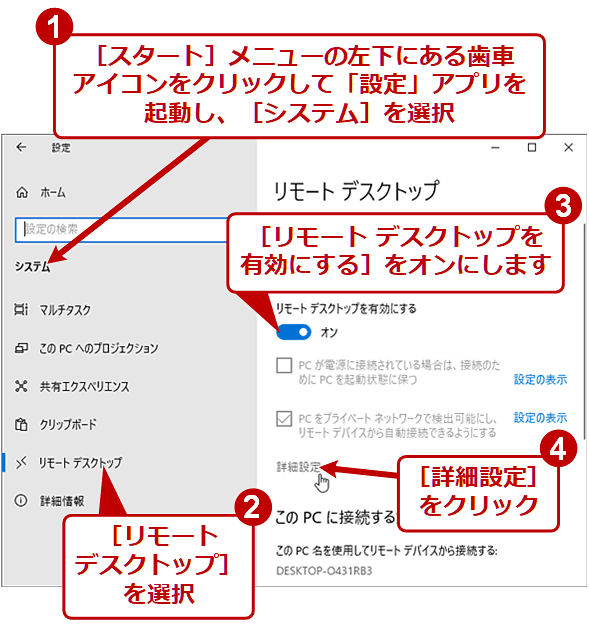 Windows 10のリモートデスクトップサービスの設定を「設定」アプリで変更する(1/2)
