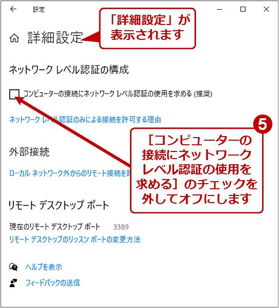 Windows 10のリモートデスクトップサービスの設定を「設定」アプリで変更する(2/2)