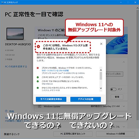 Windows 11に無償アップグレード可能かどうかを調べる