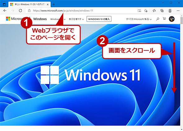 「PC正常性チェック」ツールをダウンロードする(1)