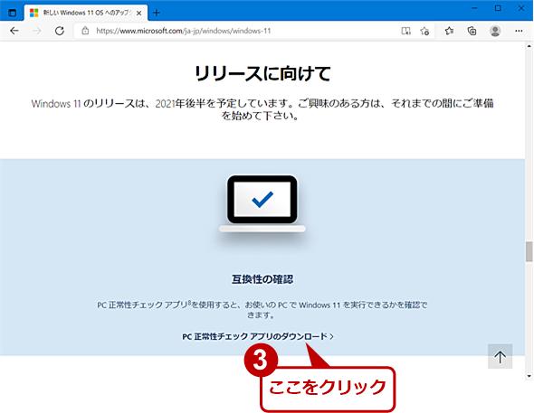 「PC正常性チェック」ツールをダウンロードする(2)