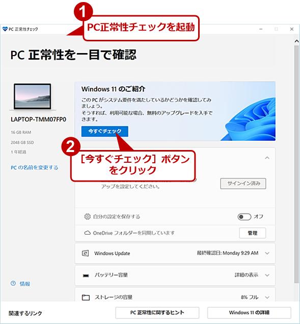 「PC正常性チェック」ツールを実行する(1)
