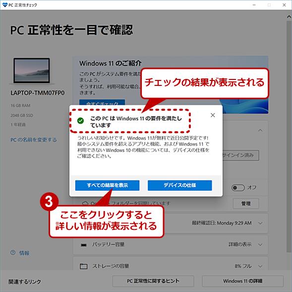 「PC正常性チェック」ツールを実行する(2)