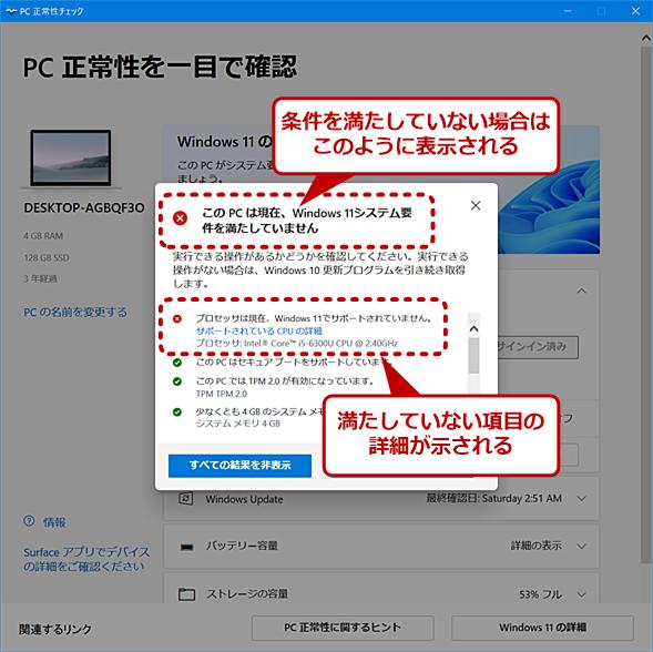 「PC正常性チェック」ツールを実行する(3)