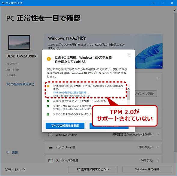 TPM 2.0が未対応と表示された場合