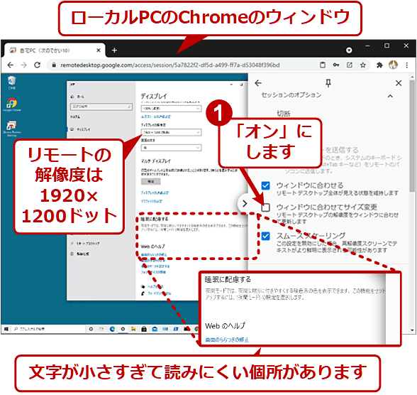 Chromeリモートデスクトップで文字が小さすぎる例