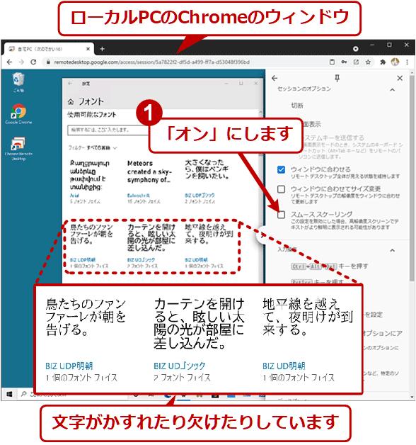 Chromeリモートデスクトップで文字がかすれている例