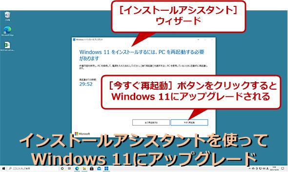 インストールアシスタントを使ったWindows 11へのアップグレード