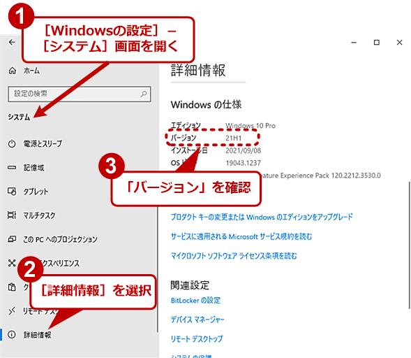 Windows 10のバージョンを確認する