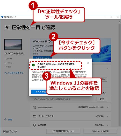 Windows 11へのアップグレード対象か確認する