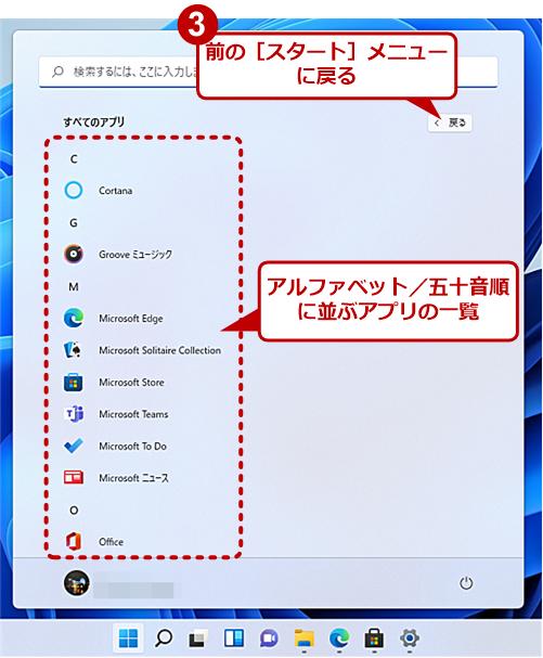 Windows 11の[スタート]メニュー(2)