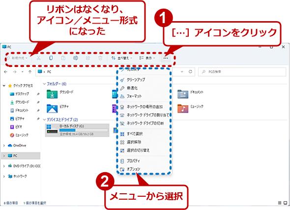 Windows 11のエクスプローラー