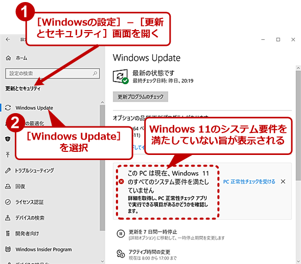 Windows 11の最小システム要件を満たさない場合(1)