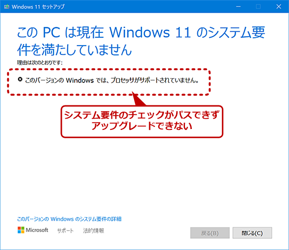 Windows 11の最小システム要件を満たさない場合(2)