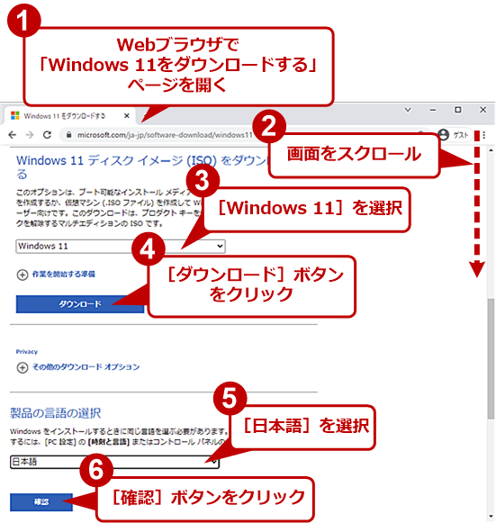 Windows 11のISOファイルをダウンロードする