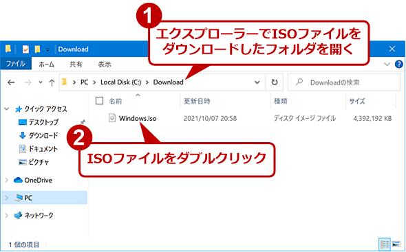 [Windows 11セットアップ]ウィザードを起動する(1)