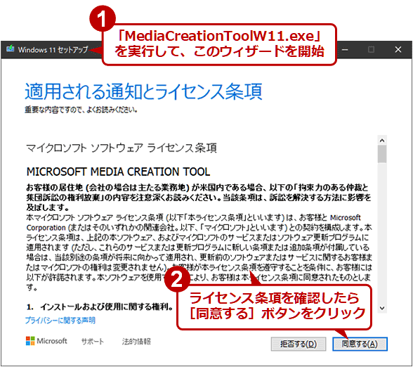 「メディア作成ツール」でインストール用USBメモリを作成する(1/9)