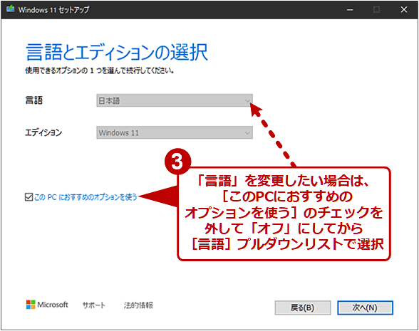 「メディア作成ツール」でインストール用USBメモリを作成する(2/9)