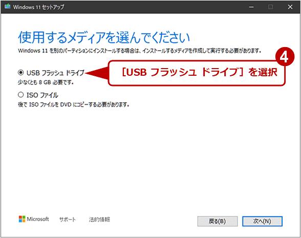 「メディア作成ツール」でインストール用USBメモリを作成する(3/9)