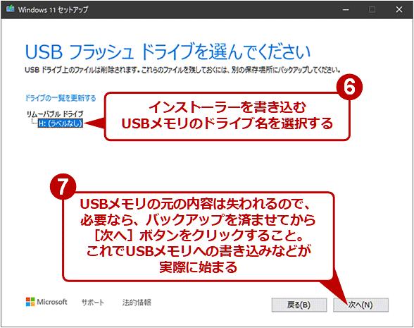 「メディア作成ツール」でインストール用USBメモリを作成する(5/9)
