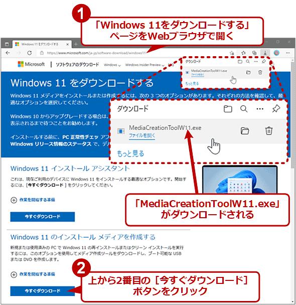 Windows 11用の「メディア作成ツール」をダウンロードする