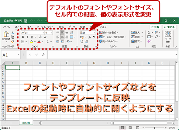 Excelで毎回行う設定はテンプレートに反映して効率化