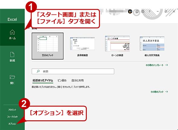 Excelの起動時に「空白のブック」を直接開くように設定する(1)