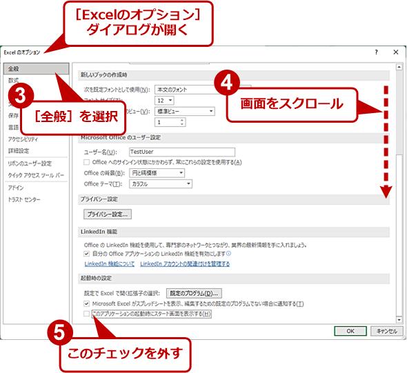 Excelの起動時に「空白のブック」を直接開くように設定する(2)