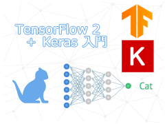 TensorFlow 2+Keras(tf.keras)入門
