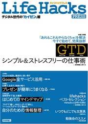 gtd3.jpg