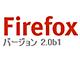 画像で見る「Firefox 2.0 β1」の新機能