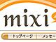仕事にも意外と使える——mixiメッセージ活用術