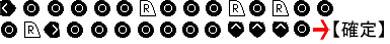 [←][○][○][○][○][○][R][○][○][○][R][○][R][○][○][○][R][→][○][○][○][○][○][○][○][↑][↑][↑][○](確定)