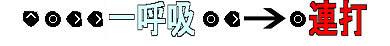 [↑][○][→][→](一呼吸)[○][→][○連打]