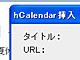 ジャスト、WYSIWYG対応の「xfy Blog Editor」——Flickrとも連携