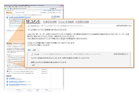 yy_choix_comment.jpg